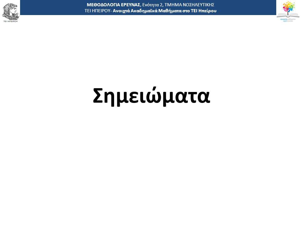 4646 -,, ΤΕΙ ΗΠΕΙΡΟΥ - Ανοιχτά Ακαδημαϊκά Μαθήματα στο ΤΕΙ Ηπείρου ΜΕΘΟΔΟΛΟΓΙΑ ΕΡΕΥΝΑΣ, Ενότητα 2, ΤΜΗΜΑ ΝΟΣΗΛΕΥΤΙΚΗΣ ΤΕΙ ΗΠΕΙΡΟΥ- Ανοιχτά Ακαδημαϊκά Μαθήματα στο ΤΕΙ Ηπείρου Σημειώματα