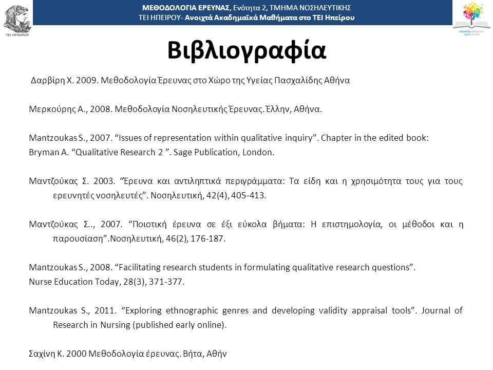 4747 -,, ΤΕΙ ΗΠΕΙΡΟΥ - Ανοιχτά Ακαδημαϊκά Μαθήματα στο ΤΕΙ Ηπείρου Βιβλιογραφία ΜΕΘΟΔΟΛΟΓΙΑ ΕΡΕΥΝΑΣ, Ενότητα 2, ΤΜΗΜΑ ΝΟΣΗΛΕΥΤΙΚΗΣ ΤΕΙ ΗΠΕΙΡΟΥ- Ανοιχτ