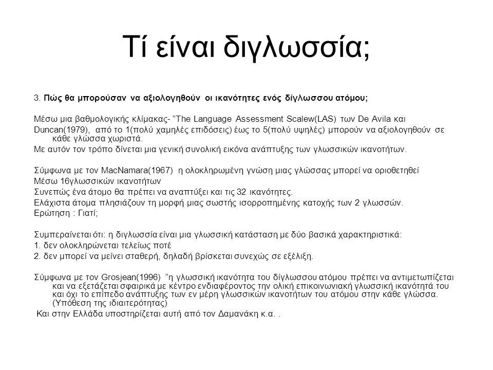 Τί είναι διγλωσσία; 3.