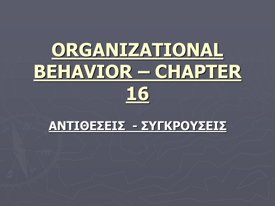 ORGANIZATIONAL BEHAVIOR – CHAPTER 16 ΑΝΤΙΘΕΣΕΙΣ - ΣΥΓΚΡΟΥΣΕΙΣ