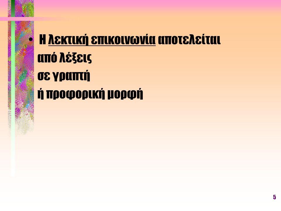 5 H λεκτική επικοινωνία αποτελείται από λέξεις σε γραπτή ή προφορική μορφή