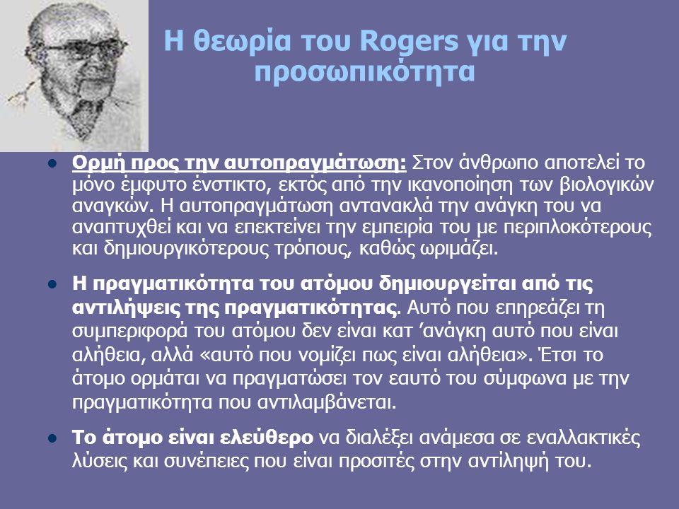 Η θεωρία του Rogers για την προσωπικότητα Ορμή προς την αυτοπραγμάτωση: Στον άνθρωπο αποτελεί το μόνο έμφυτο ένστικτο, εκτός από την ικανοποίηση των βιολογικών αναγκών.