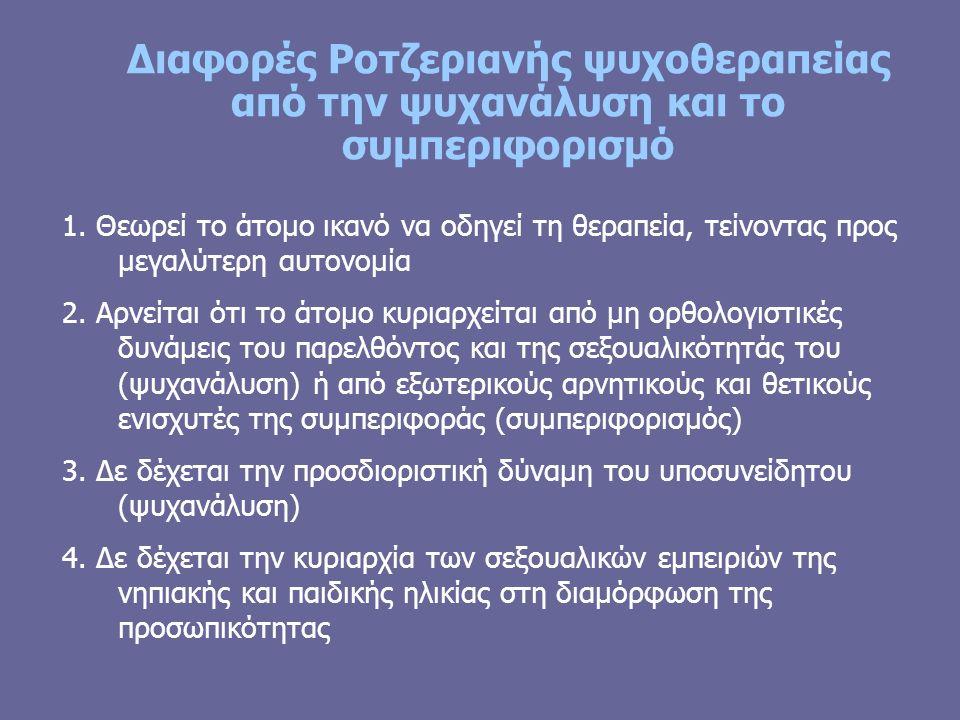 Διαφορές Ροτζεριανής ψυχοθεραπείας από την ψυχανάλυση και το συμπεριφορισμό 1.