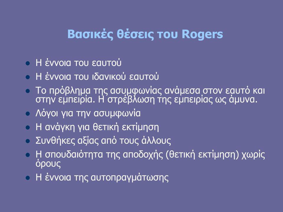 Βασικές θέσεις του Rogers H έννοια του εαυτού Η έννοια του ιδανικού εαυτού Το πρόβλημα της ασυμφωνίας ανάμεσα στον εαυτό και στην εμπειρία.