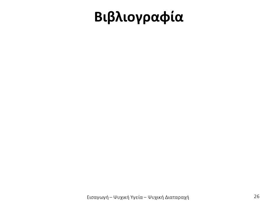 Βιβλιογραφία Εισαγωγή – Ψυχική Υγεία – Ψυχική Διαταραχή 26