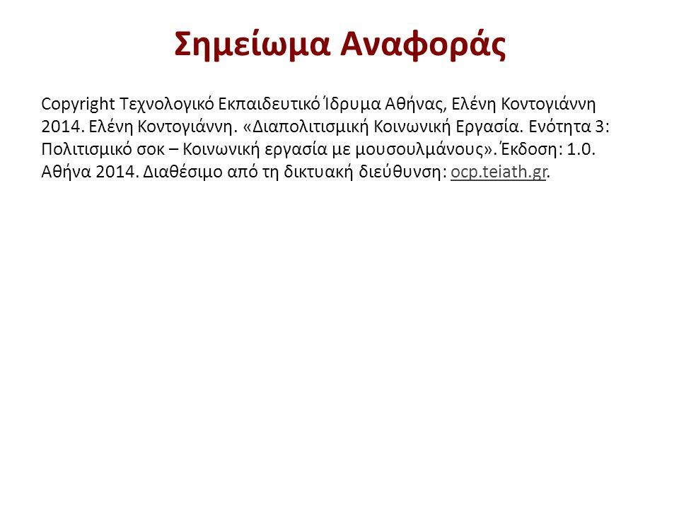 Σημείωμα Αναφοράς Copyright Τεχνολογικό Εκπαιδευτικό Ίδρυμα Αθήνας, Ελένη Κοντογιάννη 2014. Ελένη Κοντογιάννη. «Διαπολιτισμική Κοινωνική Εργασία. Ενότ