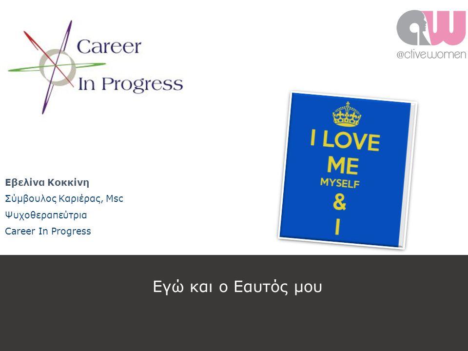 Η έννοια του εαυτού περιλαμβάνει: Career In Progress - Σταδίου 39, Αθήνα - Tel: 2103212838 - info@careerinprogress.gr - www.careerinprogress.gr Tην αυτοαντίληψη ή αυτοεικόνα που αντιπροσωπεύει πεποιθήσεις και περιγραφές του ατόμου για το εαυτόν του.