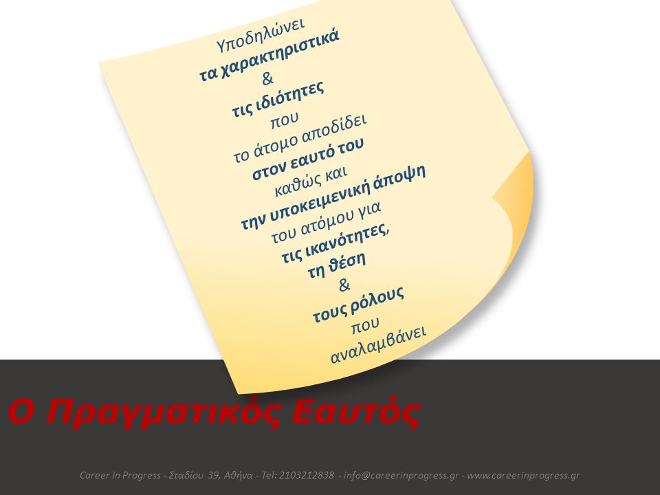 Ο Κοινωνικός Εαυτός Career In Progress - Σταδίου 39, Αθήνα - Tel: 2103212838 - info@careerinprogress.gr - www.careerinprogress.gr Προκύπτει από τις εκτιμήσεις που κάνουν για εμάς οι άνθρωποι που θεωρούμε σημαντικούς