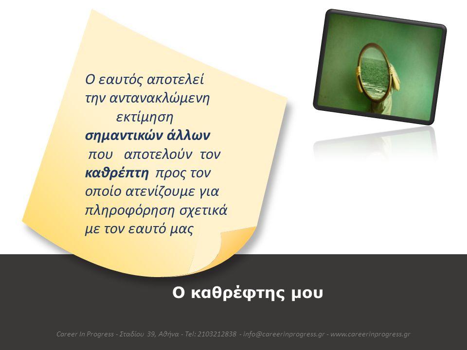 Άτομα με Αρνητική Εικόνα Εαυτού Career In Progress - Σταδίου 39, Αθήνα - Tel: 2103212838 - info@careerinprogress.gr - www.careerinprogress.gr Δεν εμπιστεύονται τον εαυτό τους Επικεντρώνονται στις αδυναμίες τους Υιοθετούν αμυντική στάση ζωής Απειλούνται από τις αλλαγές Αντιμετωπίζουν το εξωτερικό περιβάλλον ως εχθρικό