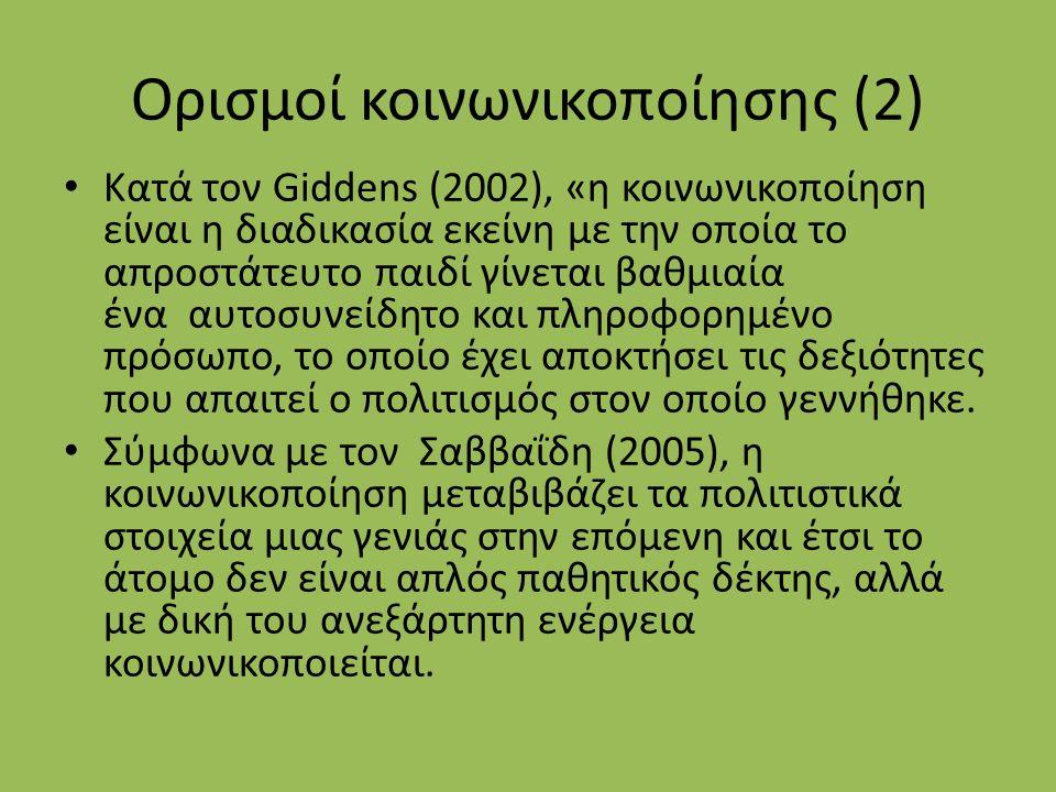 Ορισμοί κοινωνικοποίησης (2) Κατά τον Giddens (2002), «η κοινωνικοποίηση είναι η διαδικασία εκείνη με την οποία το απροστάτευτο παιδί γίνεται βαθμιαία