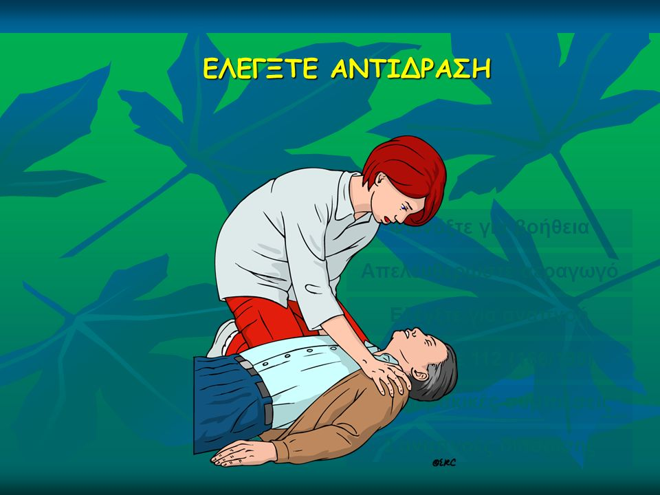 ΕΛΕΓΞΤΕ ΑΝΤΙΔΡΑΣΗ Φωνάξτε για βοήθεια Απελευθερώστε αεραγωγό Ελέγξτε για αναπνοή Καλέστε 112 (166/199) 30 θωρακικές συμπιέσεις 2 αναπνοές διάσωσης