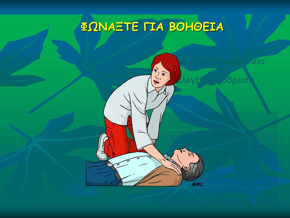 ΦΩΝΑΞΤΕ ΓΙΑ ΒΟΗΘΕΙΑ Πλησιάστε με ασφάλεια Ελέγξτε αντίδραση Ελέγξτε για αναπνοή Καλέστε 112 (166/199) 30 θωρακικές συμπιέσεις 2 αναπνοές διάσωσης