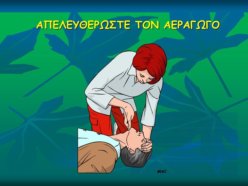 ΑΠΕΛΕΥΘΕΡΩΣΤΕ TON ΑΕΡΑΓΩΓΟ Ελέγξτε για αναπνοή Καλέστε 112 (166/199) 30 θωρακικές συμπιέσεις 2 αναπνοές διάσωσης