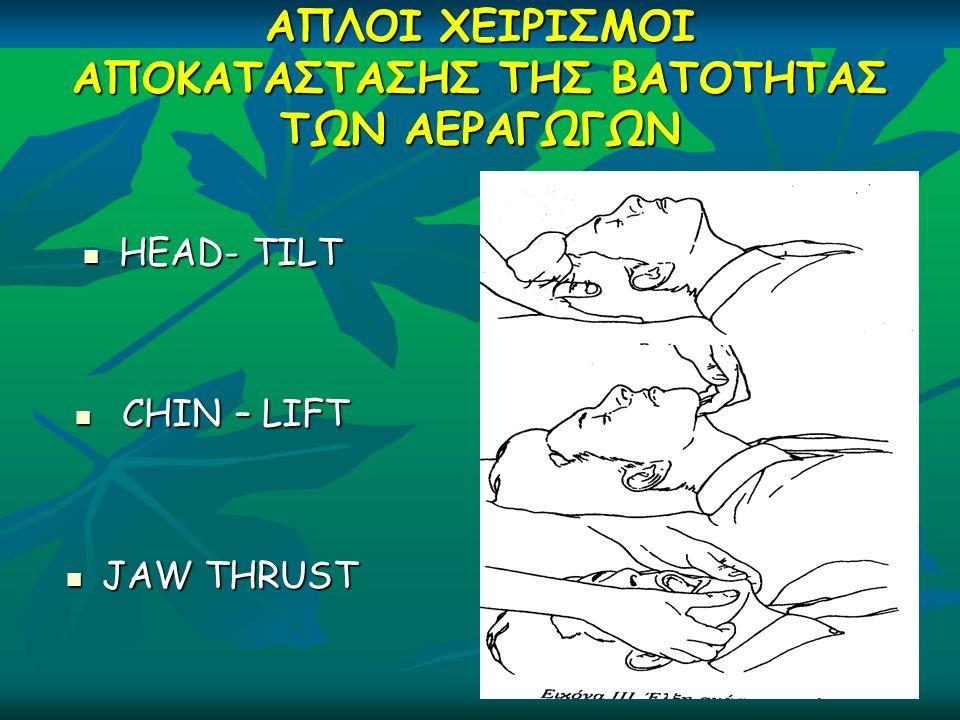 ΑΠΛΟΙ ΧΕΙΡΙΣΜΟΙ ΑΠΟΚΑΤΑΣΤΑΣΗΣ ΤΗΣ ΒΑΤΟΤΗΤΑΣ ΤΩΝ ΑΕΡΑΓΩΓΩΝ HEAD- TILT HEAD- TILT CHIN – LIFT CHIN – LIFT JAW THRUST JAW THRUST