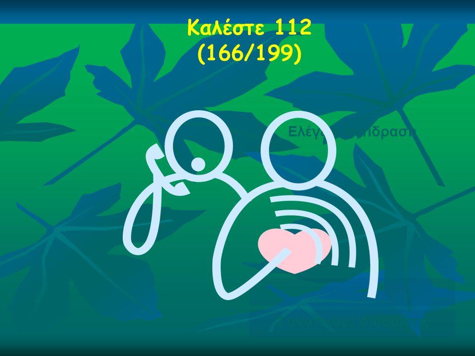 Ελέγξτε αντίδραση Καλέστε 112 (166/199) 2 αναπνοές διάσωσης