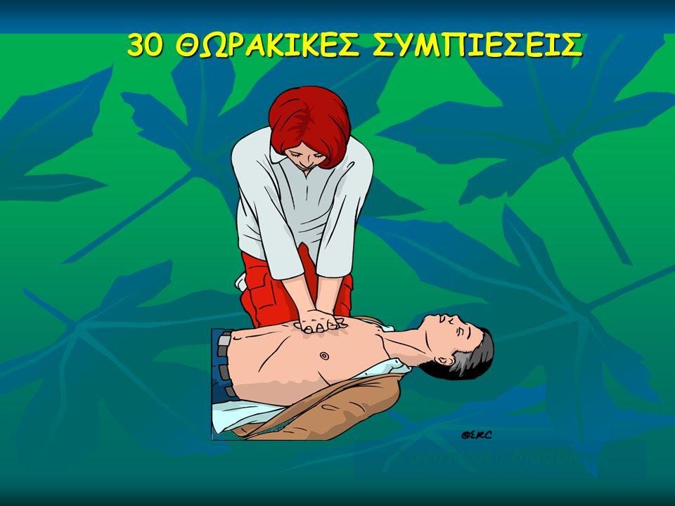 30 ΘΩΡΑΚΙΚΕΣ ΣΥΜΠΙΕΣΕΙΣ 2 αναπνοές διάσωσης