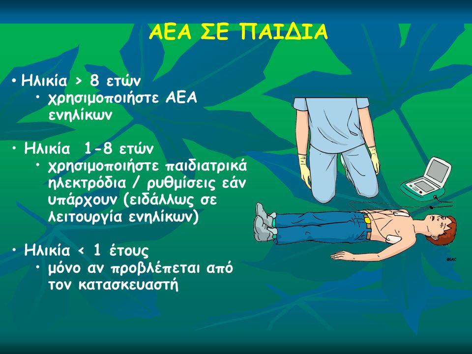 ΑΕΑ ΣΕ ΠΑΙΔΙΑ Ηλικία > 8 ετών χρησιμοποιήστε ΑΕΑ ενηλίκων Ηλικία 1-8 ετών χρησιμοποιήστε παιδιατρικά ηλεκτρόδια / ρυθμίσεις εάν υπάρχουν (ειδάλλως σε