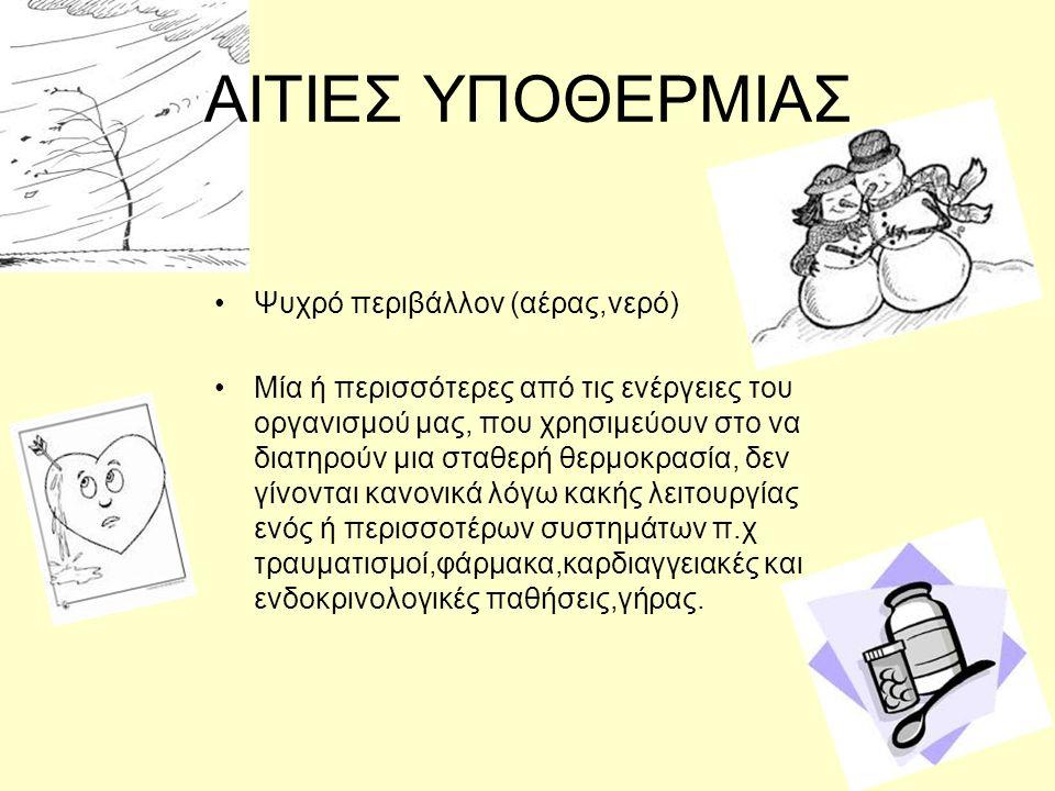 Ψυχρό περιβάλλον (αέρας,νερό) Μία ή περισσότερες από τις ενέργειες του οργανισμού μας, που χρησιμεύουν στο να διατηρούν μια σταθερή θερμοκρασία, δεν γίνονται κανονικά λόγω κακής λειτουργίας ενός ή περισσοτέρων συστημάτων π.χ τραυματισμοί,φάρμακα,καρδιαγγειακές και ενδοκρινολογικές παθήσεις,γήρας.