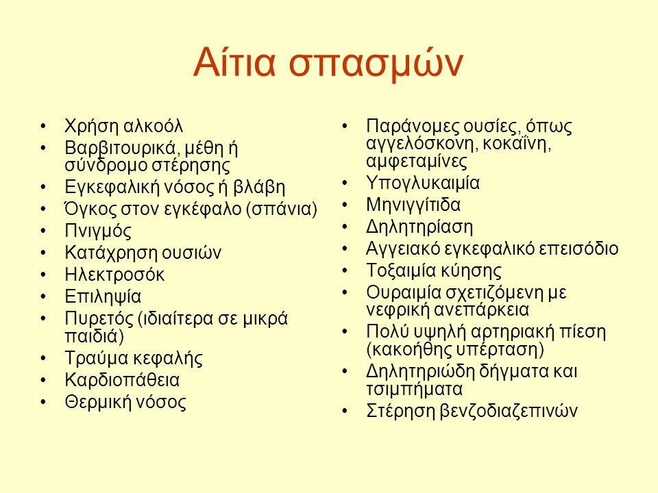 Αίτια σπασμών Χρήση αλκοόλ Βαρβιτουρικά, μέθη ή σύνδρομο στέρησης Εγκεφαλική νόσος ή βλάβη Όγκος στον εγκέφαλο (σπάνια) Πνιγμός Κατάχρηση ουσιών Ηλεκτροσόκ Επιληψία Πυρετός (ιδιαίτερα σε μικρά παιδιά) Τραύμα κεφαλής Καρδιοπάθεια Θερμική νόσος Παράνομες ουσίες, όπως αγγελόσκονη, κοκαΐνη, αμφεταμίνες Υπογλυκαιμία Μηνιγγίτιδα Δηλητηρίαση Αγγειακό εγκεφαλικό επεισόδιο Τοξαιμία κύησης Ουραιμία σχετιζόμενη με νεφρική ανεπάρκεια Πολύ υψηλή αρτηριακή πίεση (κακοήθης υπέρταση) Δηλητηριώδη δήγματα και τσιμπήματα Στέρηση βενζοδιαζεπινών