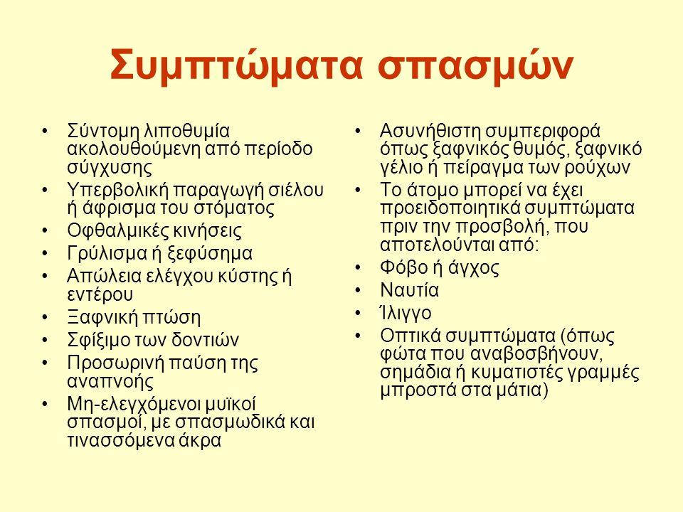 Συμπτώματα σπασμών Σύντομη λιποθυμία ακολουθούμενη από περίοδο σύγχυσης Υπερβολική παραγωγή σιέλου ή άφρισμα του στόματος Οφθαλμικές κινήσεις Γρύλισμα ή ξεφύσημα Απώλεια ελέγχου κύστης ή εντέρου Ξαφνική πτώση Σφίξιμο των δοντιών Προσωρινή παύση της αναπνοής Μη-ελεγχόμενοι μυϊκοί σπασμοί, με σπασμωδικά και τινασσόμενα άκρα Ασυνήθιστη συμπεριφορά όπως ξαφνικός θυμός, ξαφνικό γέλιο ή πείραγμα των ρούχων Το άτομο μπορεί να έχει προειδοποιητικά συμπτώματα πριν την προσβολή, που αποτελούνται από: Φόβο ή άγχος Ναυτία Ίλιγγο Οπτικά συμπτώματα (όπως φώτα που αναβοσβήνουν, σημάδια ή κυματιστές γραμμές μπροστά στα μάτια)