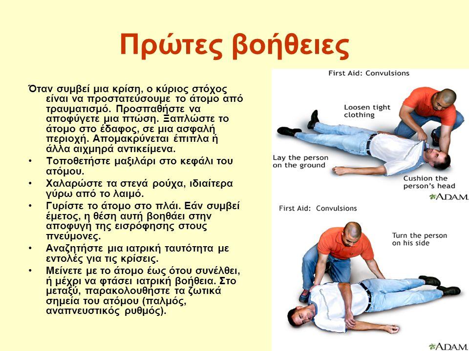 Πρώτες βοήθειες Όταν συμβεί μια κρίση, ο κύριος στόχος είναι να προστατεύσουμε το άτομο από τραυματισμό.