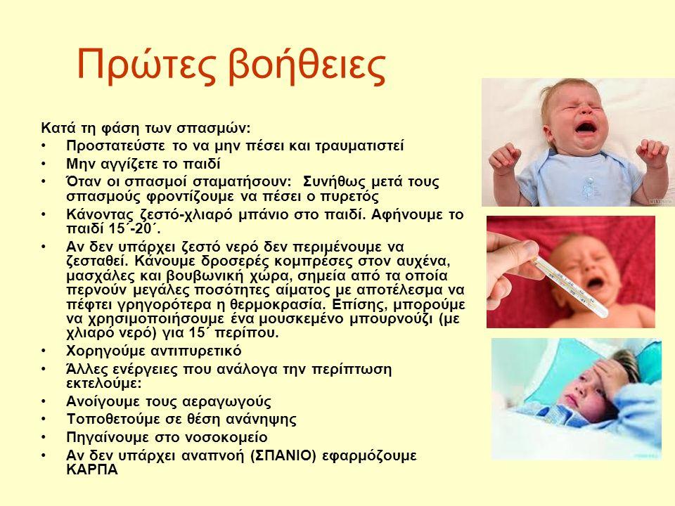 Πρώτες βοήθειες Κατά τη φάση των σπασμών: Προστατεύστε το να μην πέσει και τραυματιστεί Μην αγγίζετε το παιδί Όταν οι σπασμοί σταματήσουν: Συνήθως μετά τους σπασμούς φροντίζουμε να πέσει ο πυρετός Κάνοντας ζεστό-χλιαρό μπάνιο στο παιδί.
