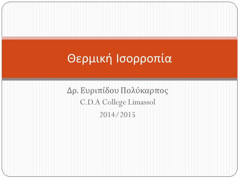 Δρ. Ευριπίδου Πολύκαρπος C.D.A College Limassol 2014/2015 Θερμική Ισορροπία