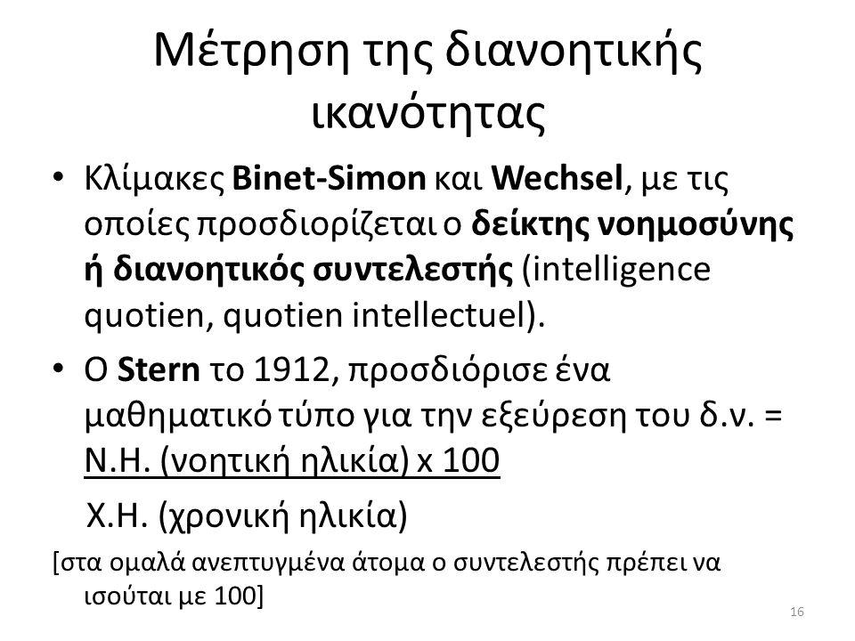 Μέτρηση της διανοητικής ικανότητας Κλίμακες Binet-Simon και Wechsel, με τις οποίες προσδιορίζεται ο δείκτης νοημοσύνης ή διανοητικός συντελεστής (intelligence quotien, quotien intellectuel).