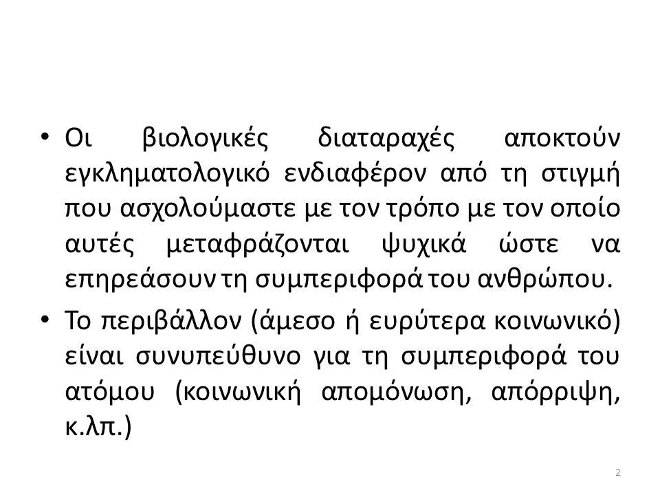 Για να γίνει δεκτός ο αποκλεισμός της ικανότητας προς καταλογισμό του δράστη σύμφωνα με την ερμηνεία του άρθ.34ΠΚ απαιτείται ύπαρξη: α) «βιολογικού αιτίου» αποκλεισμού ή ελαττώσεως της ικανότητος προς καταλογισμό του δράστη και συγχρόνως β) «ψυχολογικού αιτίου» δηλ.