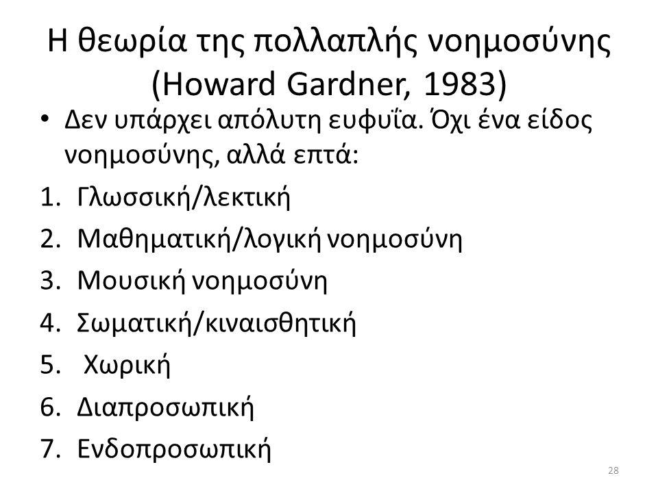 Η θεωρία της πολλαπλής νοημοσύνης (Howard Gardner, 1983) Δεν υπάρχει απόλυτη ευφυΐα. Όχι ένα είδος νοημοσύνης, αλλά επτά: 1.Γλωσσική/λεκτική 2.Μαθηματ