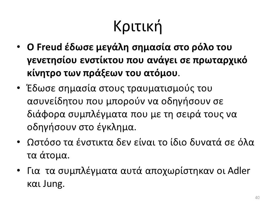 Κριτική Ο Freud έδωσε μεγάλη σημασία στο ρόλο του γενετησίου ενστίκτου που ανάγει σε πρωταρχικό κίνητρο των πράξεων του ατόμου. Έδωσε σημασία στους τρ