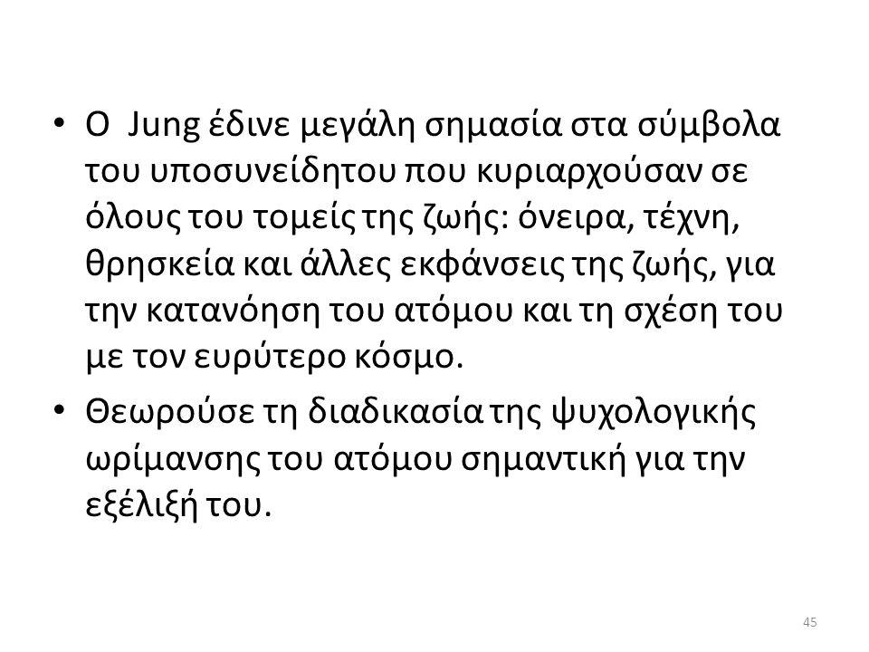 Ο Jung έδινε μεγάλη σημασία στα σύμβολα του υποσυνείδητου που κυριαρχούσαν σε όλους του τομείς της ζωής: όνειρα, τέχνη, θρησκεία και άλλες εκφάνσεις τ