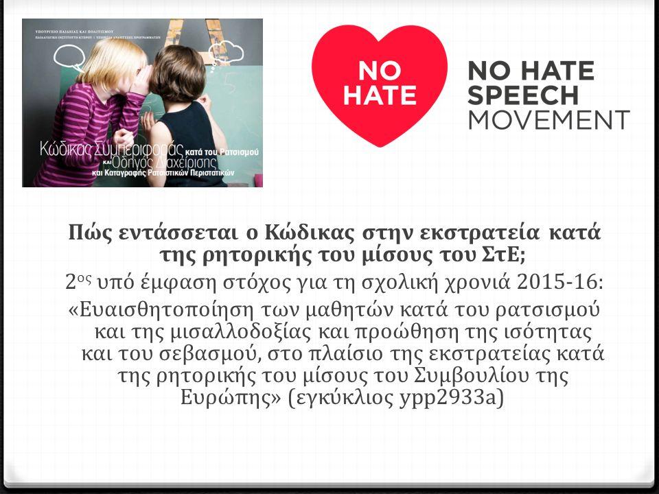 Πώς εντάσσεται ο Κώδικας στην εκστρατεία κατά της ρητορικής του μίσους του ΣτΕ; 2 ος υπό έμφαση στόχος για τη σχολική χρονιά 2015-16: «Ευαισθητοποίηση των μαθητών κατά του ρατσισμού και της μισαλλοδοξίας και προώθηση της ισότητας και του σεβασμού, στο πλαίσιο της εκστρατείας κατά της ρητορικής του μίσους του Συμβουλίου της Ευρώπης» (εγκύκλιος ypp2933a)
