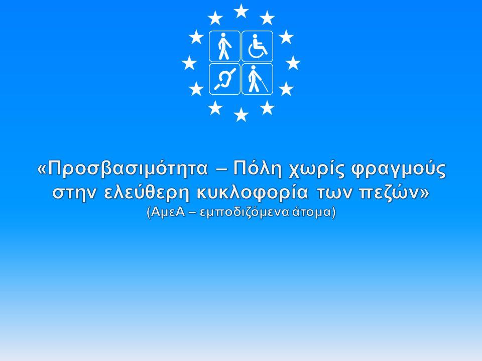 Η ΕΕ φροντίζει για την εξάλειψη φραγμών των ΑμεΑ Η