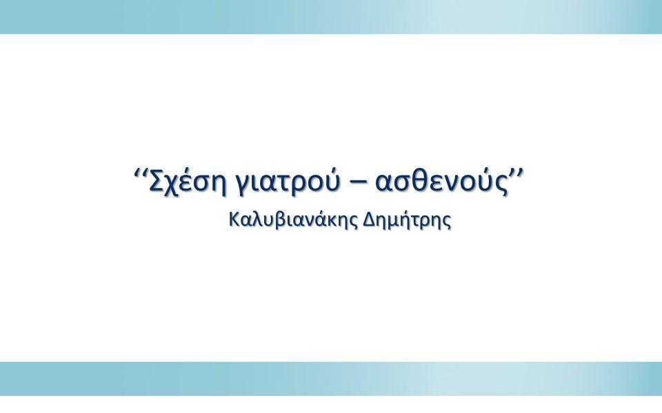 ''Σχέση γιατρού – ασθενούς'' Καλυβιανάκης Δημήτρης