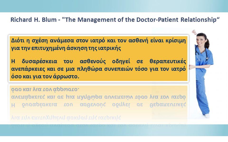 Γιατί ο γιατρός θα πρέπει να απασχολείται με τη σχέση που αναπτύσσεται ανάμεσα σ' αυτόν και τον ασθενή του; Γιατί ο ιατρός θα πρέπει να ανησυχεί όσον