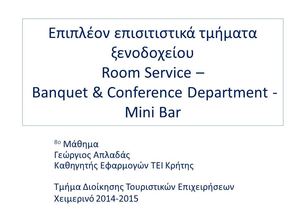 Η έννοια του room service Η υπηρεσία αυτή είναι η δυνατότητα σερβιρίσματος φαγητού και ποτού κατευθείαν στο δωμάτιο του πελάτη.