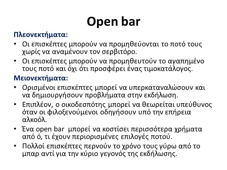 Open bar Πλεονεκτήματα: Οι επισκέπτες μπορούν να προμηθεύονται το ποτό τους χωρίς να αναμένουν τον σερβιτόρο.