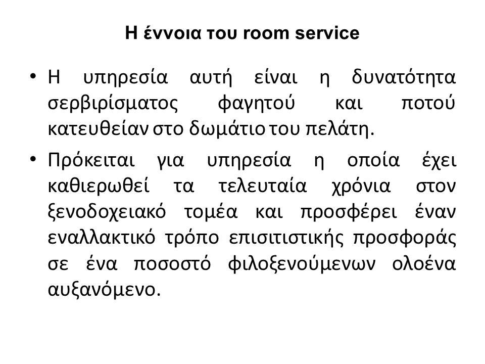 Οι βασικοί λόγοι για τους οποίους προτιμάται η υπηρεσία του room service Οι βασικοί λόγοι για τους οποίους προτιμάται η υπηρεσία του room service από τους διαμένοντες στο ξενοδοχείο και συνεπώς συμβάλουν αποφασιστικά στη δημιουργία αυτού του τμήματος είναι οι εξής: Κόπωση Αγοραφοβία Διακριτικότητα Εργασία εντός του δωματίου Προτίμηση ιδιωτικού γεύματος Διεύρυνση ωραρίου