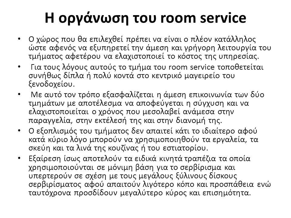 Η λειτουργία του room service Η επιλογή για το τμήμα απαιτεί έμπειρα στελέχη του εστιατορίου τα οποία να καλύπτουν τις παραγγελίες του room service Το τμήμα μπορεί να στελεχωθεί με άτομα τα οποία θα απασχολούνται αποκλειστικά με το τμήμα κάτω από τις εντολές και την επίβλεψη ενός room service manager.