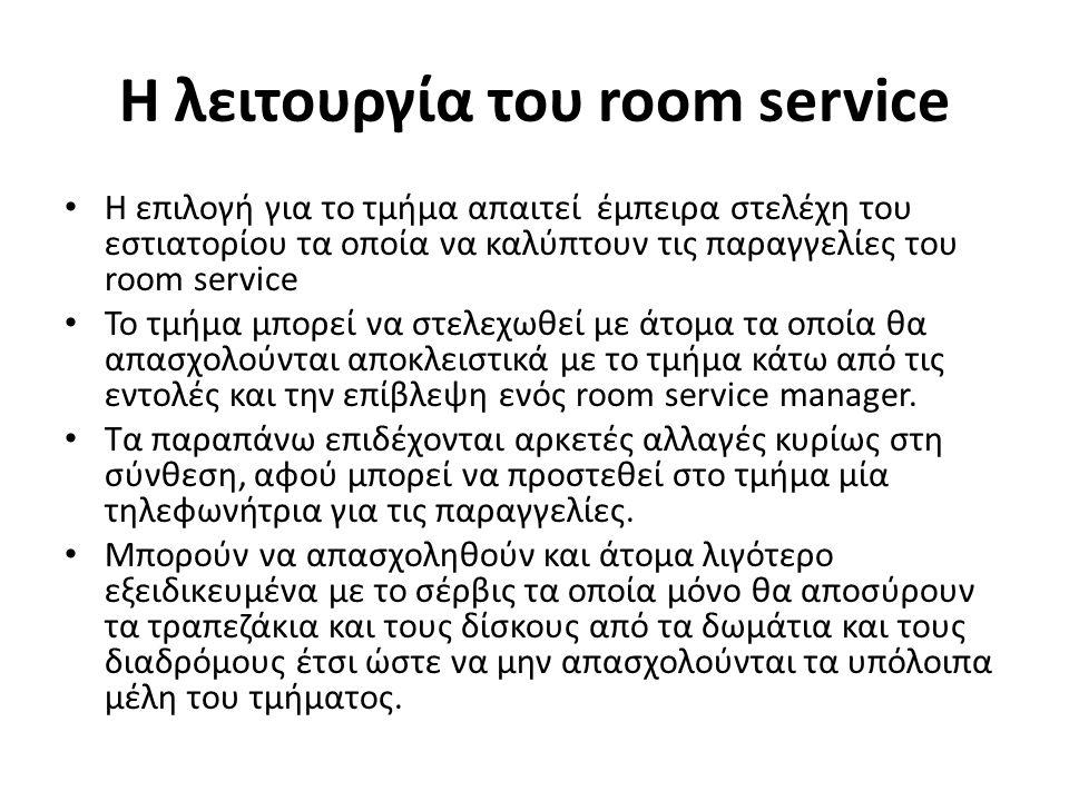 Η προώθηση των πωλήσεων του room service Αυτό επιτυγχάνεται με την ύπαρξη του μενού του room service σε περίοπτη θέση μέσα στο δωμάτιο ή με ειδικές προσφορές οι οποίες να υπάρχουν ανά περιόδους και να προσελκύουν πελάτες χωρίς όμως ταυτόχρονα να τους αποσπούν από τα υπόλοιπα επισιτιστικά τμήματα της επιχείρησης.
