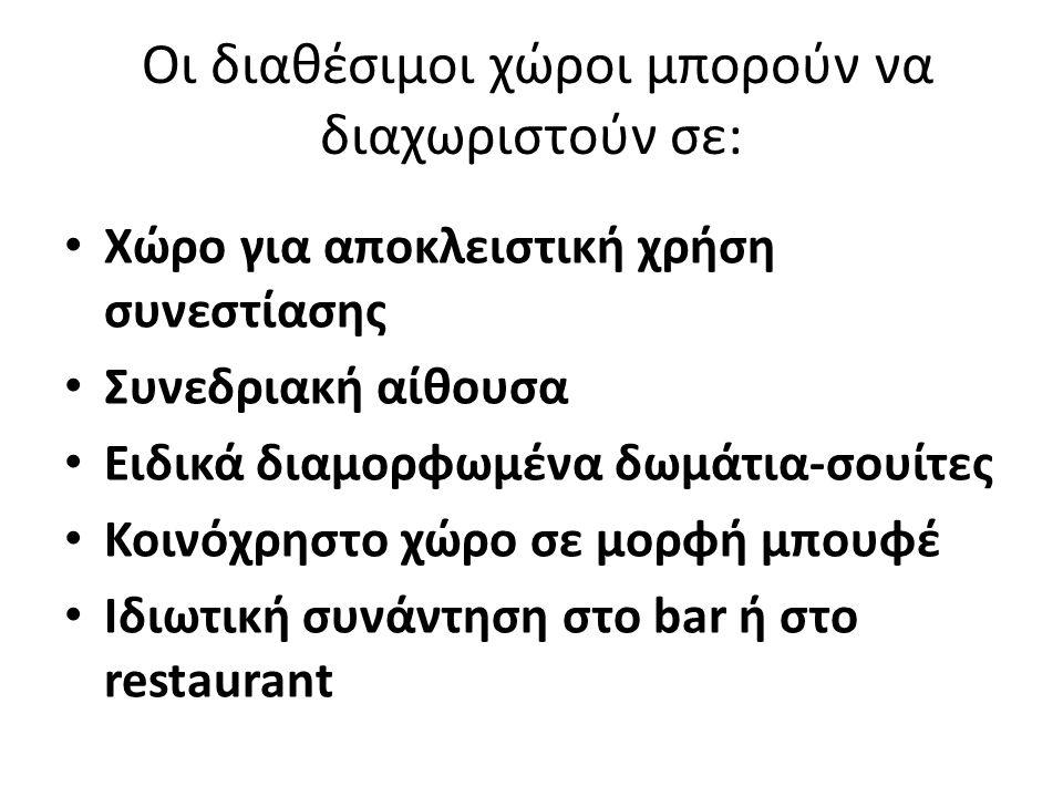 Οι διαθέσιμοι χώροι μπορούν να διαχωριστούν σε: Χώρο για αποκλειστική χρήση συνεστίασης Συνεδριακή αίθουσα Ειδικά διαμορφωμένα δωμάτια-σουίτες Κοινόχρηστο χώρο σε μορφή μπουφέ Ιδιωτική συνάντηση στο bar ή στο restaurant