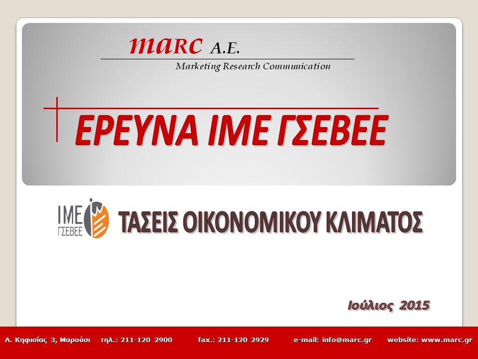 Λ. Κηφισίας 3, Μαρούσιτηλ.: 211-120 2900 fax.: 211-120 2929 e-mail: info@marc.grwebsite: www.marc.gr