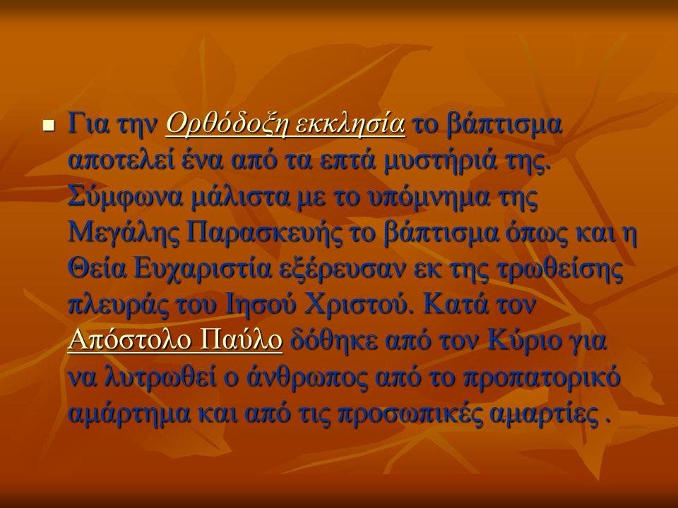 Για την Ορθόδοξη εκκλησία το βάπτισμα αποτελεί ένα από τα επτά μυστήριά της.
