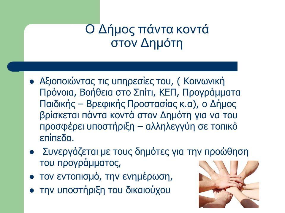 Ο Δήμος πάντα κοντά στον Δημότη Αξιοποιώντας τις υπηρεσίες του, ( Κοινωνική Πρόνοια, Βοήθεια στο Σπίτι, ΚΕΠ, Προγράμματα Παιδικής – Βρεφικής Προστασίας κ.α), ο Δήμος βρίσκεται πάντα κοντά στον Δημότη για να του προσφέρει υποστήριξη – αλληλεγγύη σε τοπικό επίπεδο.