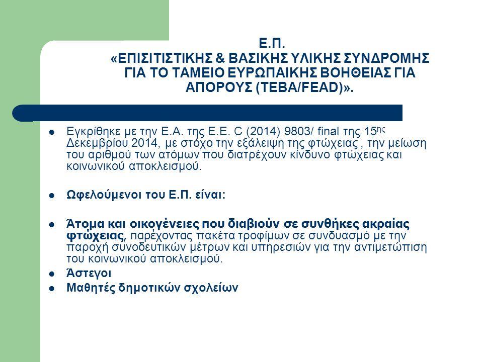 Ε.Π. «ΕΠΙΣΙΤΙΣΤΙΚΗΣ & ΒΑΣΙΚΗΣ ΥΛΙΚΗΣ ΣΥΝΔΡΟΜΗΣ ΓΙΑ ΤΟ ΤΑΜΕΙΟ ΕΥΡΩΠΑΙΚΗΣ ΒΟΗΘΕΙΑΣ ΓΙΑ ΑΠΟΡΟΥΣ (ΤΕΒΑ/FEAD)». Εγκρίθηκε με την Ε.Α. της Ε.Ε. C (2014) 980