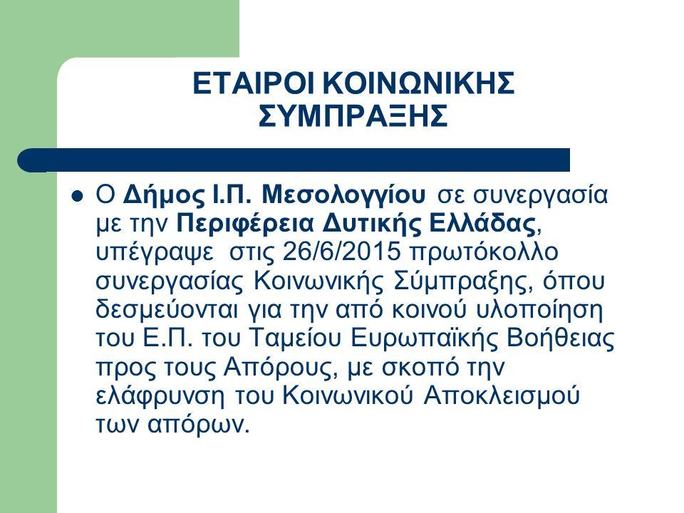 ΕΤΑΙΡΟΙ ΚΟΙΝΩΝΙΚΗΣ ΣΥΜΠΡΑΞΗΣ Ο Δήμος Ι.Π. Μεσολογγίου σε συνεργασία με την Περιφέρεια Δυτικής Ελλάδας, υπέγραψε στις 26/6/2015 πρωτόκολλο συνεργασίας