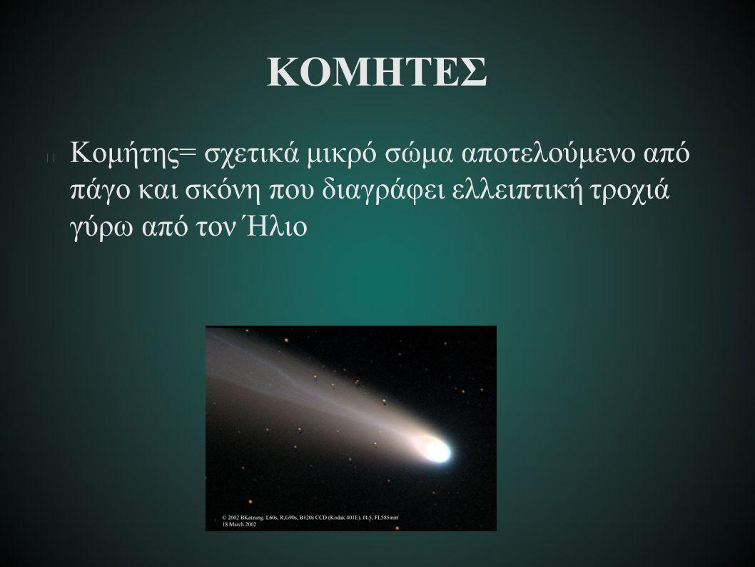 Είδη κομητών Μη περιοδικοί (παραβολική ή υπερβολική τροχιά), αφού περάσουν μία φορά κοντά από τον Ήλιο, εκτοξέυονται πέρα από το ηλιακό σύστημα.