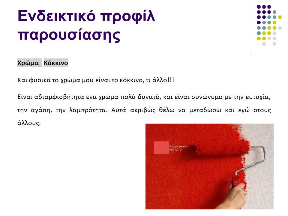 Ενδεικτικό προφίλ παρουσίασης Χρώμα_ Κόκκινο Και φυσικά το χρώμα μου είναι το κόκκινο, τι άλλο!!! Είναι αδιαμφισβήτητα ένα χρώμα πολύ δυνατό, και είνα
