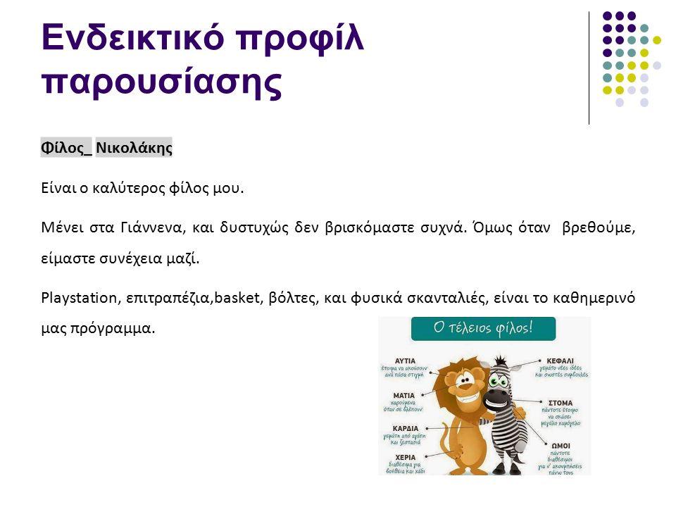 Ενδεικτικό προφίλ παρουσίασης Φίλος_ Νικολάκης Είναι ο καλύτερος φίλος μου.